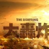 Imagem 2 do filme The Bombing