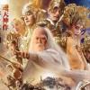 Imagem 1 do filme Liga dos Deuses