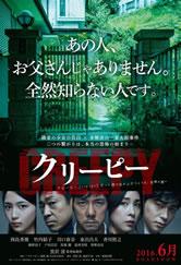 Assistir Online Creepy Dublado Filme (2016 Kurîpî: Itsuwari no Rinjin) Celular