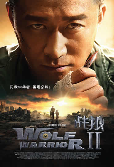 Poster do filme Wolf Warrior 2
