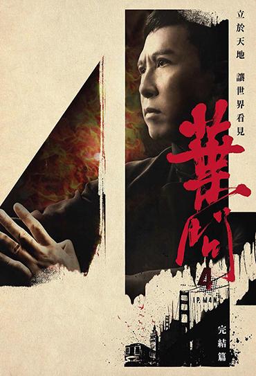 Poster do filme O Grande Mestre 4