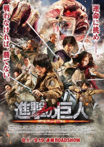 Imagem 1 do filme Attack on Titan