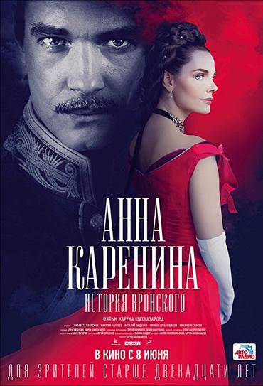 Poster do filme Anna Karenina: A História de Vronsky