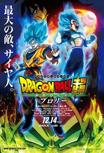 Poster do filme Dragon Ball Super: Broly