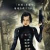 Imagem 13 do filme Resident Evil 5: Retribuição 3D