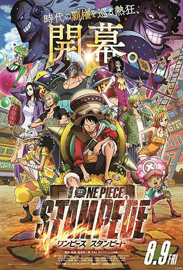 Poster do filme One Piece: Stampede