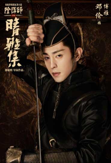 Poster do filme Mestres do Yin-Yang: O Sonho da Eternidade