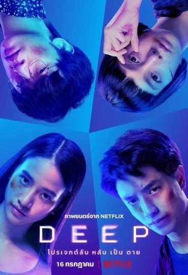 Poster do filme Deep