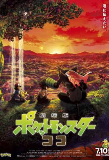 Pokémon, o Filme: Segredos da Selva