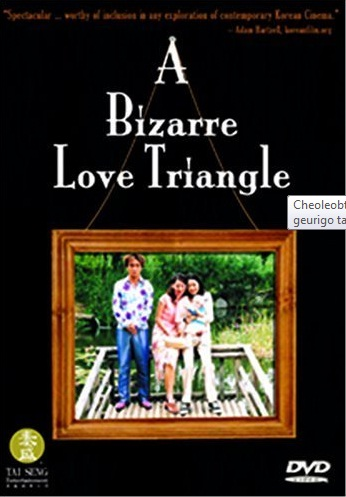 Poster do filme A Bizarre Love Triangle