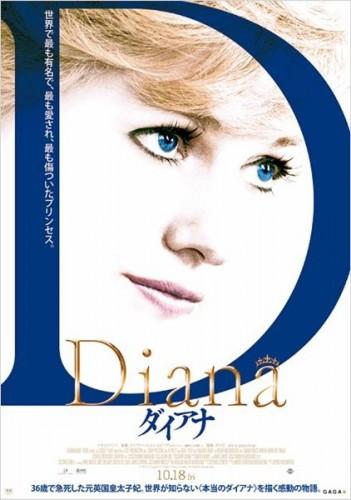 Imagem 4 do filme Diana