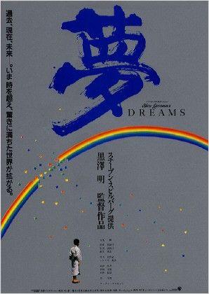 Imagem 3 do filme Sonhos