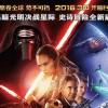 Imagem 14 do filme Star Wars: O Despertar da Força