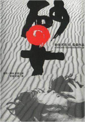 Imagem 2 do filme A Mulher da Areia