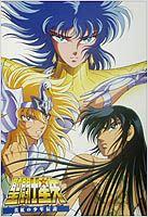 Poster do filme Os Cavaleiros do Zodíaco - O Filme
