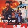 Imagem 6 do filme Braddock 3 - O Resgate