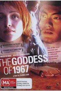 Poster do filme A Deusa de 1967