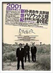 Imagem 3 do filme Brother - A Máfia Japonesa Yakuza em Los Angeles