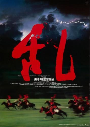 Imagem 2 do filme Ran