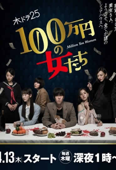 Poster do filme 1.000.000 Yen no Onnatachi