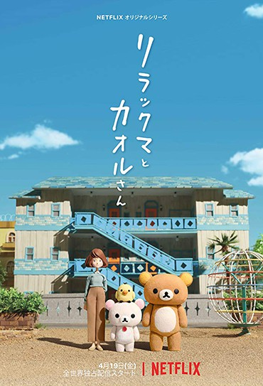 Poster do filme Rilakkuma Series