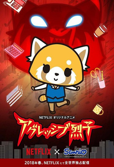 Poster do filme Aggretsuko