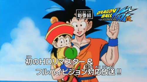 Imagem 2 do filme Dragon Ball